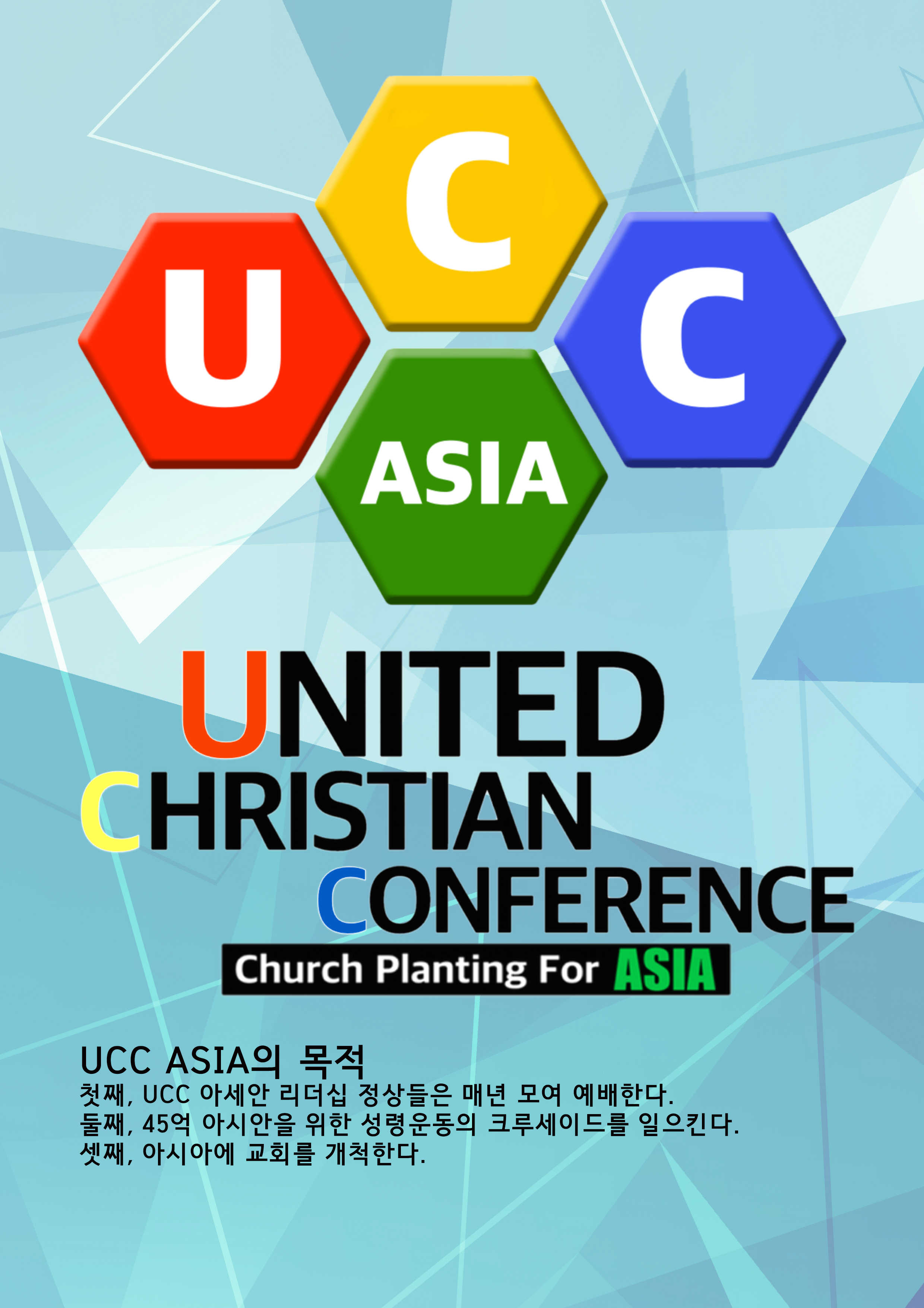UCC ASIA 홈피 메인 이미지 COPY.jpg
